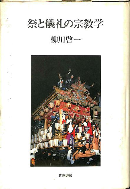 祭と儀礼の宗教学(柳川啓一) / (有)よみた屋 吉祥寺店 / 古本、中古本 ...