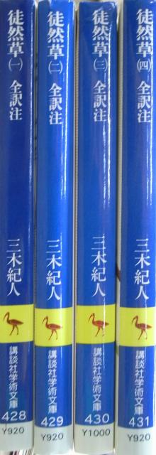 古本よみた屋 おじいさんの本、買います。CATEGORY 文庫新書関連