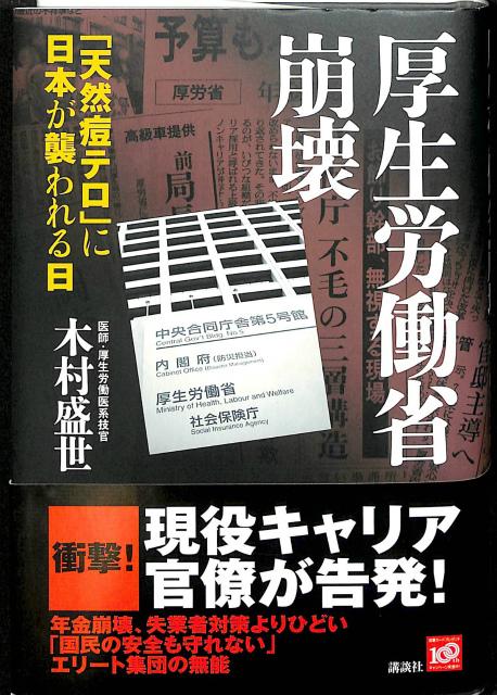 厚生労働省崩壊-「天然痘テロ」に日本が襲われる日(木村盛世) / (有 ...